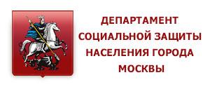 Департамент соцзащиты Москвы