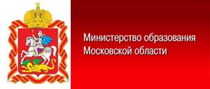 Министерство образования МО